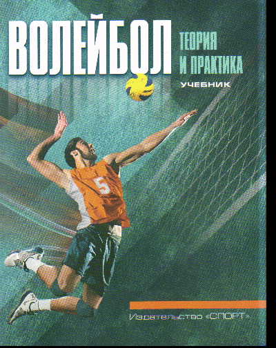 Волейбол: Теория и практика: Учебник
