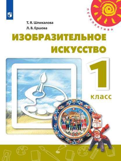 Изобразительное искусство. 1 кл.: Учебник (ФГОС) /+623906/