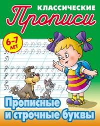 Прописи классические: Прописные и строчные буквы: для детей 6-7 лет