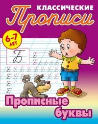 Прописи классические: Прописные буквы. 6-7 лет