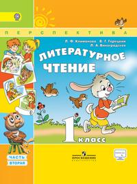 Литературное чтение. 1 кл.: Учебник: В 2-х частях: Ч.2 (ФГОС) /+802061/