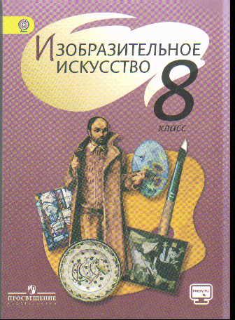Изобразительное искусство. 8 кл.: Учебник (ФГОС) /+797199/