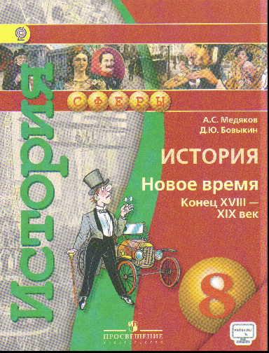 История. Новое время. 8 кл.: Конец XVIII-XIX в.: Учебник ФГОС /+685710/