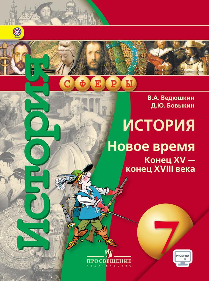 История. Новое время. 7 кл.: Конец XV-конец XVIII века: Учебник /+771193/