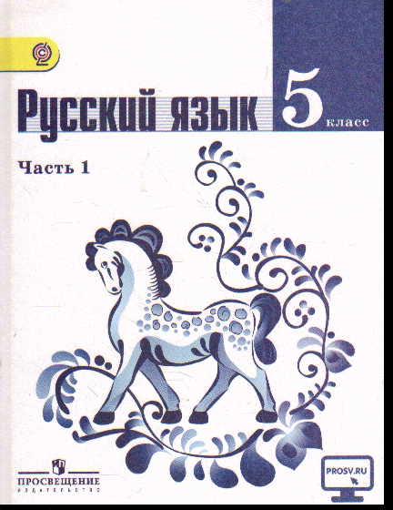 Русский язык. 5 кл.: Учебник: В 2 ч.: Часть 1 (ФГОС) /+805673/