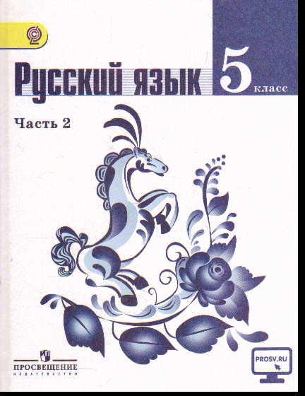 Русский язык. 5 кл.: Учебник: В 2 ч.: Часть 2 (ФГОС) /+805145/