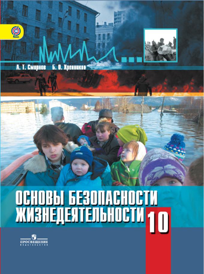 ОБЖ. 10 кл.: Учебник: Базовый уровень ФГОС /+737424/