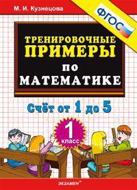 Тренировочные примеры по математике. 1 кл.: Счет от 1 до 5 (ФГОС)