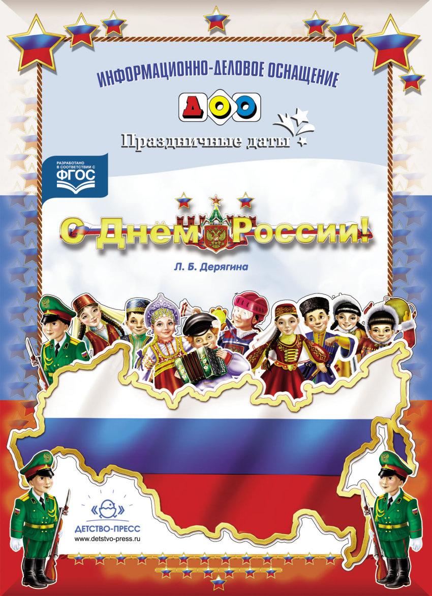 С Днем России!: Праздничные даты
