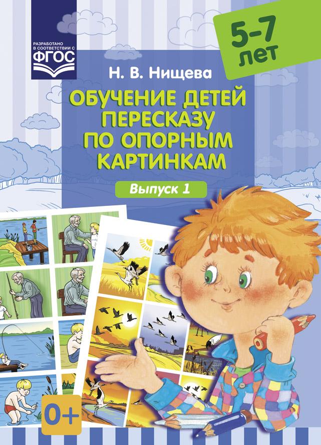 Обучение детей пересказу по опорным картинкам: 5-7 лет: Вып.1
