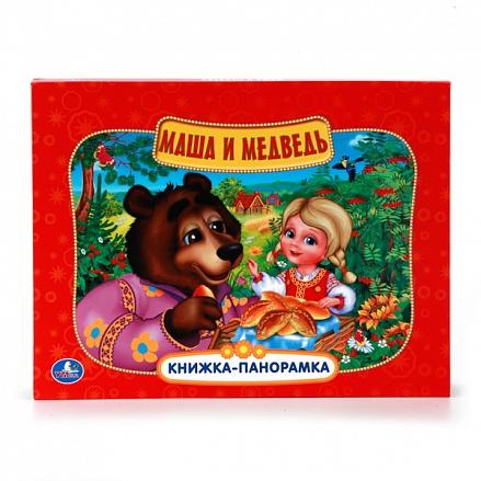 Маша и Медведь: Книжка-панорамка