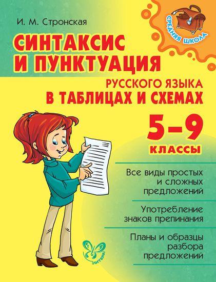 Синтаксис и пунктуация русского языка в таблицах и схемах 5-9 классы