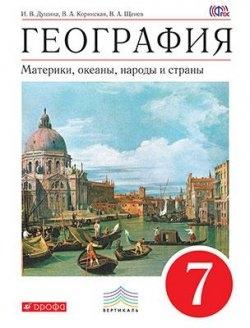 География. 7 кл.: Материки, океаны, народы и страны: Учебник /+840897/