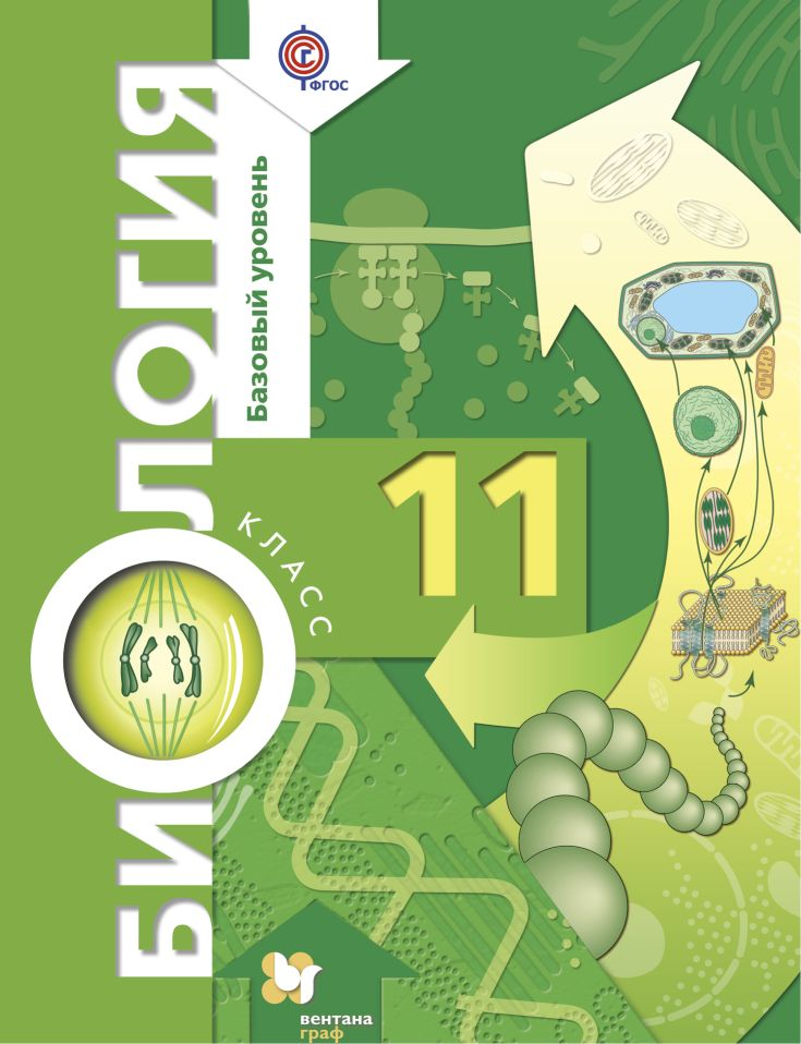 Биология. 11 кл.: Базовый уровень: Учебник (ФГОС) /+807567/
