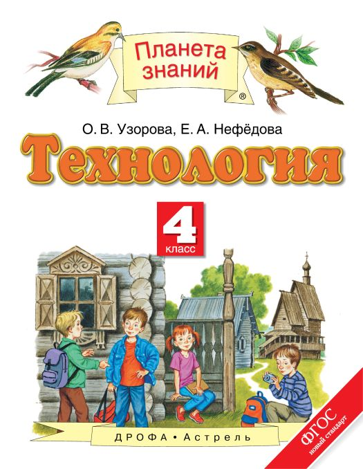 Технология. 4 класс: Учебник  (ФГОС) /+794444/