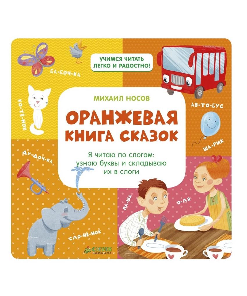 Оранжевая книга сказок. Я читаю по слоагм: Узнаю буквы и складываю их в сло