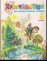 Литературное чтение. 4 кл.: Хрестоматия ФГОС /+792829/