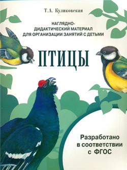 Птицы: Наглядно-дидактический материал для организации занятий с детьми