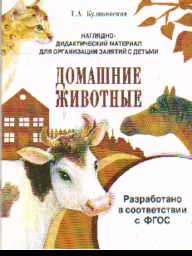 Домашние животные: Наглядно-дидактический материал для организации занятий