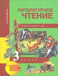 Литературное чтение. 3 кл.: Хрестоматия (ФГОС) /+736544/