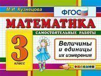 Математика. 3 кл.: Самостоятельные работы: Величины и единицы их измерения