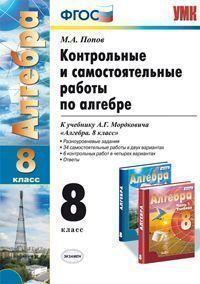 Алгебра. 8 класс: Контрольные и самостоят. работы к учеб. Мордковича А.Г ФГОС
