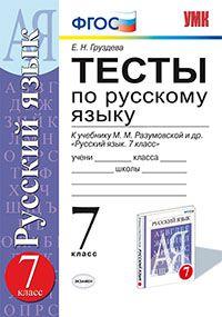 Русский язык. 7 кл.: Тесты к учеб. Разумовской М.М. ФГОС (Вертикаль)