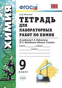Химия. 9 кл.: Тетрадь для лаборат. работ к учеб. Рудзитис ФГОС (Вертикаль)