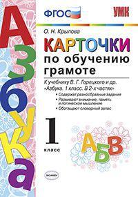 Азбука. 1 кл.: Карточки по обучению грамоте к уч. Горецкого ФГОС