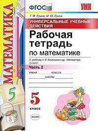 Математика. 5 кл.: Рабочая тетрадь к уч. Виленкина Н.Я.: В 2 ч. Ч.2  (ФГОС)