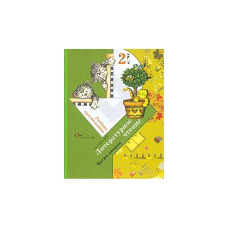 Литературное чтение. 2 кл.: Учебная хрестоматия: В 2 ч. Ч.2 ФГОС /+850050/