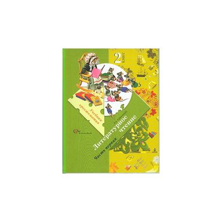 Литературное чтение. 2 кл.: Учебная хрестоматия: В 2 ч. Ч.1 ФГОС /+850050/