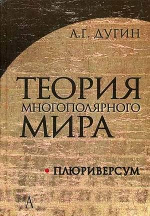 Теория Многополярного Мира. плюриверсум: Учеб. пособие для вузов