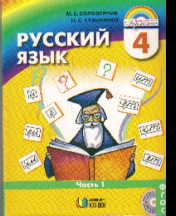 Русский язык. 4 кл.: К тайнам нашего языка: Учебник: В 2 ч. Ч.1 /+680650/