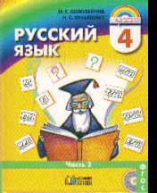 Русский язык. 4 кл.: К тайнам нашего языка: Учебник: В 2 ч. Ч.2 /+680651/
