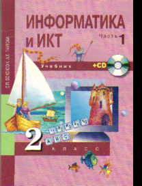 Информатика и ИКТ. 2 кл.: Учебник: В 2-х ч.: Ч.1 (1 год обуч.)ФГОС/+621697/