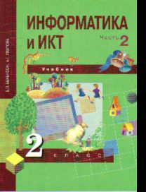 Информатика и ИКТ. 2 кл.: Учебник: В 2-х ч.: Ч.2 (1 год обуч.)ФГОС/+785568/