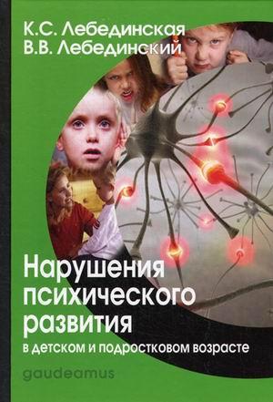 Нарушения психического развития в детском и подростковом возрасте: Учеб. по