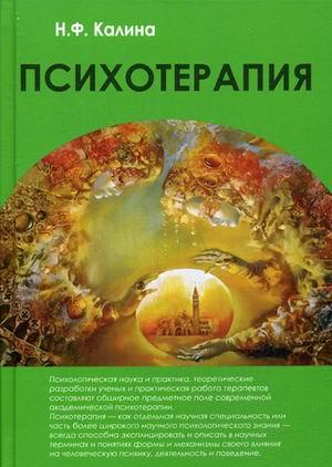 Психотерапия: Учебник для вузов