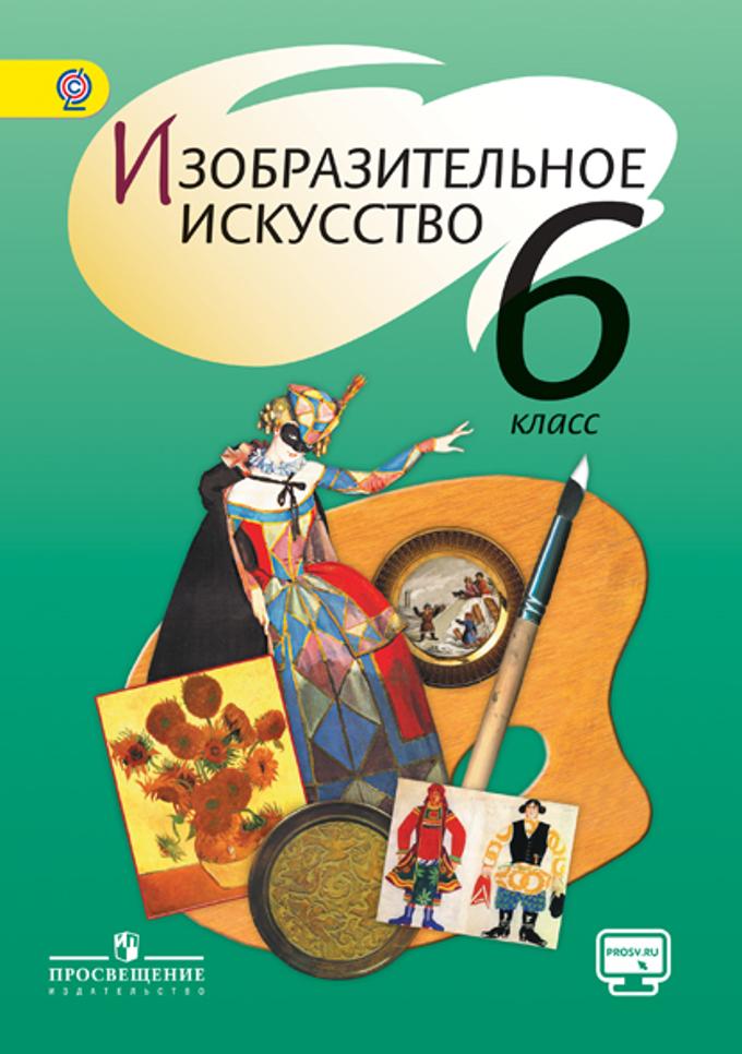 Изобразительное искусство. 6 кл.: Учебник ФГОС /+792949/