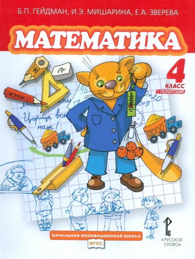 Математика. 4 кл.: Учебник: В 2 ч.: Первое полугодие ФГОС /+728878/