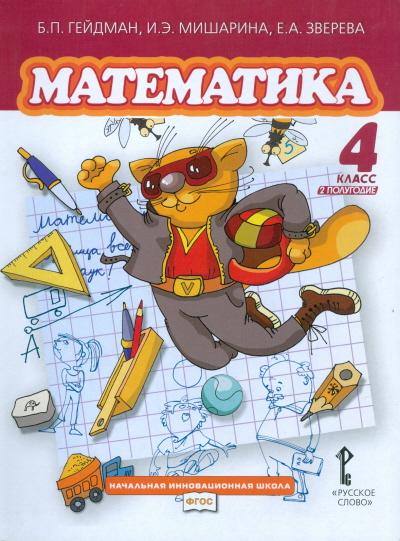 Математика. 4 кл.: Учебник: В 2 ч.: Второе полугодие ФГОС /+728878/