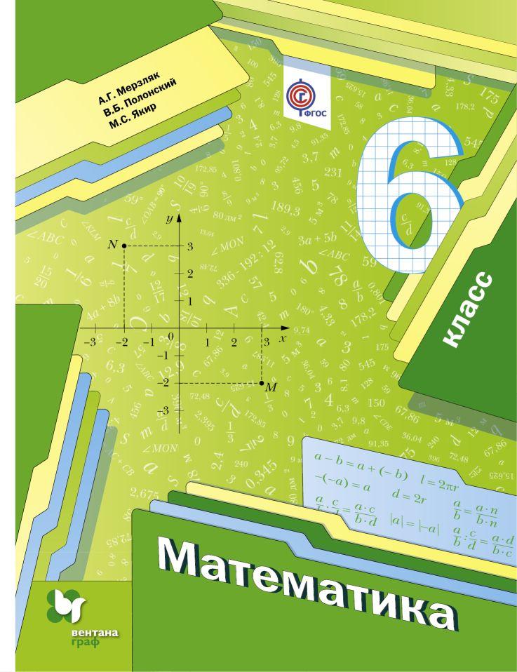 Математика. 6 кл.: Учебник ФГОС /+846008/