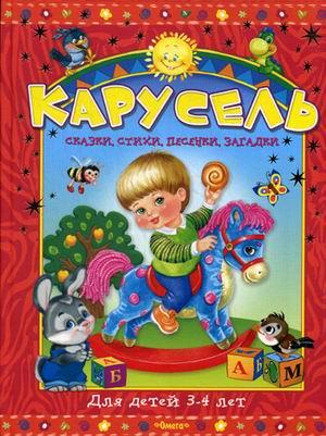 Карусель: Сказки, стихи, песенки, загадки: Для детей 3-4 лет