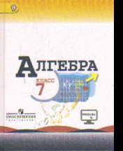 Алгебра. 7 кл.: Учебник ФГОС /+826289/