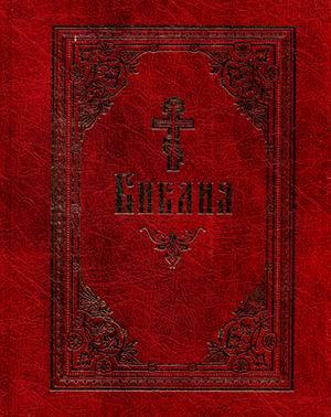 Библия. Священное Писание Ветхого и Нового Завета в русском переводе