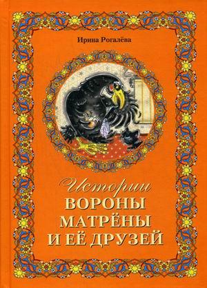 Истории вороны Матрены и ее друзей: Сказочная повесть
