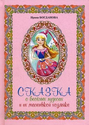 Сказка о веселых чудесах и маленькой хозяйке