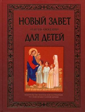 Новый Завет в изложении для детей: Четвероевангелие
