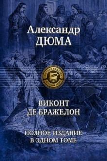 Виконт де Бражелон, или Десять лет спустя: Полное издание в одном томе